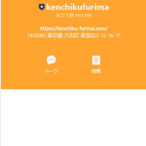 【建築フリマ】LINEページ開設について
