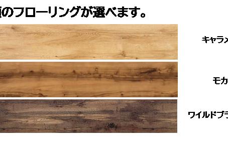 【建築フリマ】貼れるフローリング「スマイルフロア」と感染防止アイテム販売中!