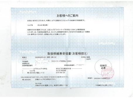 【建築フリマ】オープンフリマ終了と埼玉県コロナ基金寄付のご報告