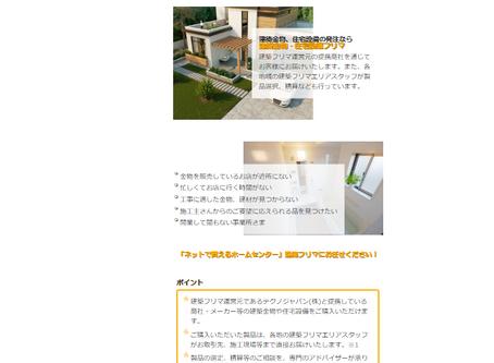 【建築フリマ】『建築金物・住宅設備フリマ』をスタート!ホームセンター感覚でネットでお買い物を。