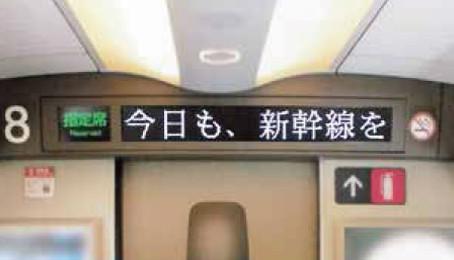 【文字器】新幹線文字ニュース終了!マイセルフ・メディアの文字ニュースは続きます!