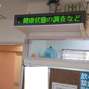 【お知らせ】新型コロナウイルス関連で弊社から3つお知らせ