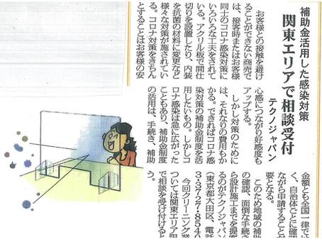【建築フリマ】クリーニング産業新聞とリサイクル通信に掲載!