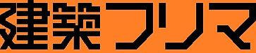20200108 建築フリマリーフ用ロゴ.jpg
