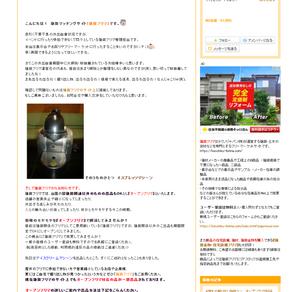 【建築フリマ】ブログ&インスタスタートしました!