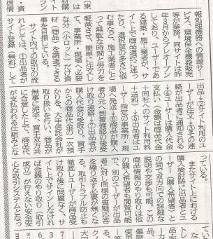 【建築フリマ】金属産業新聞2/24号掲載
