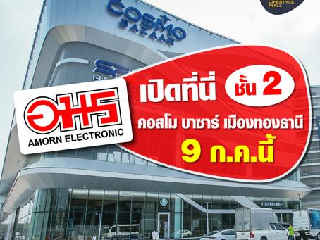 อมร อีเล็คโทรนิคส์ เปิดสาขาใหม่ @คอสโม บาซาร์ (ชั้น 2) เมืองทองธานี จะเปิดให้บริการ 9 ก.ค นี้🎉