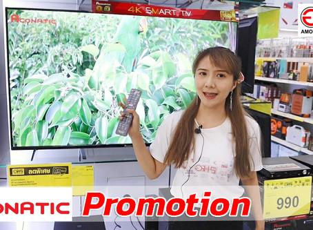 โปรโมชั่นสุดฮอต TV Aconatic l หาซื้อได้ที่ร้านอมรอีเล็คโทรนิคส์สาขาใกล้บ้าน