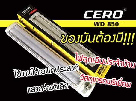 Review ไฟฉายฉุกเฉิน CERO WD 850