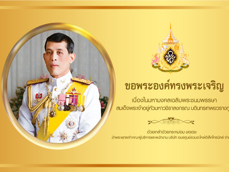 Long Live His Majesty The King.