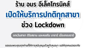 ร้านอมร เปิดให้บริการปกติทุกสาขาช่วง Lockdown