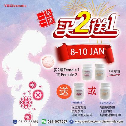 1月8-10日 买2送1 : 购买1罐Female 1 + 1罐Female 2 送1罐 F1/F2