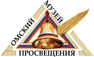 Омск музей просвещения.jpg