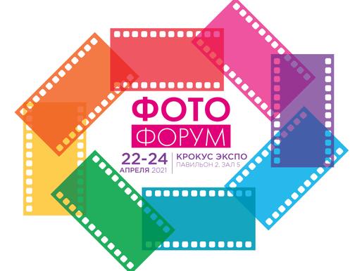 ФОТОФОРУМ - Крупнейшее российское мероприятие для фотографов при поддержке СФДП