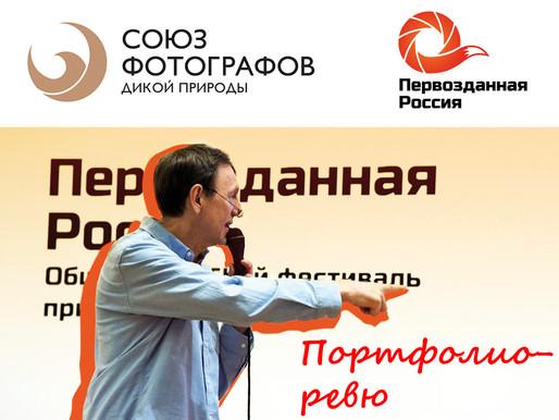 ПОРТФОЛИО-РЕВЮ НА ФЕСТИВАЛЕ «ПЕРВОЗДАННАЯ РОССИЯ»