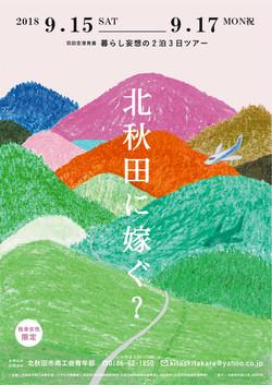 北秋田暮らし妄想ツアー チラシ
