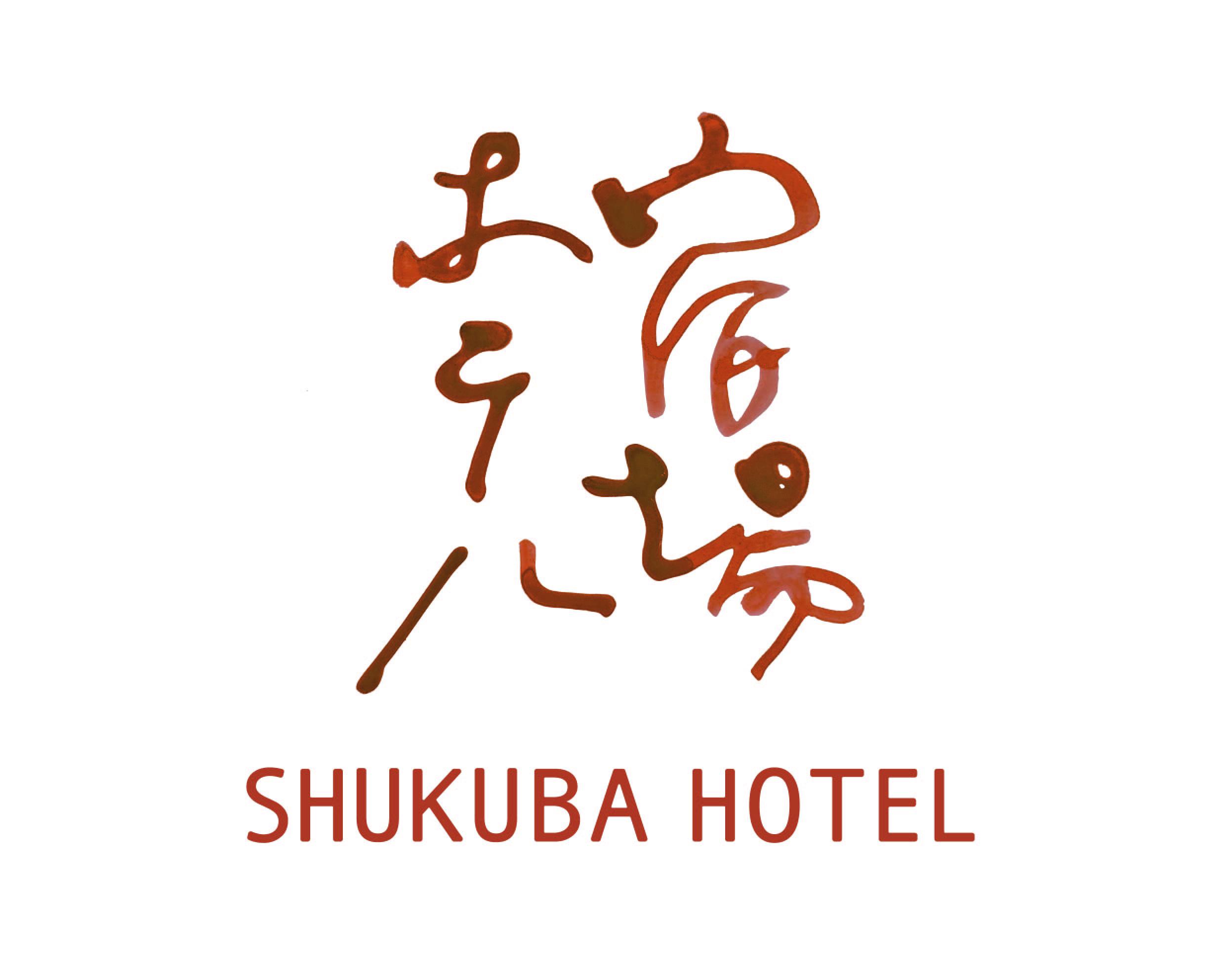 宿場ホテル ロゴ