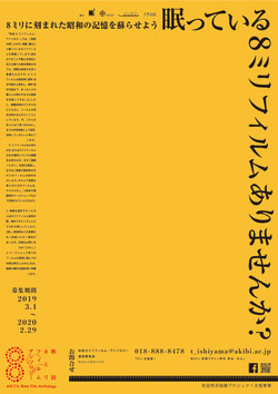 8ミリフィルムアンソロジー ポスター チラシ