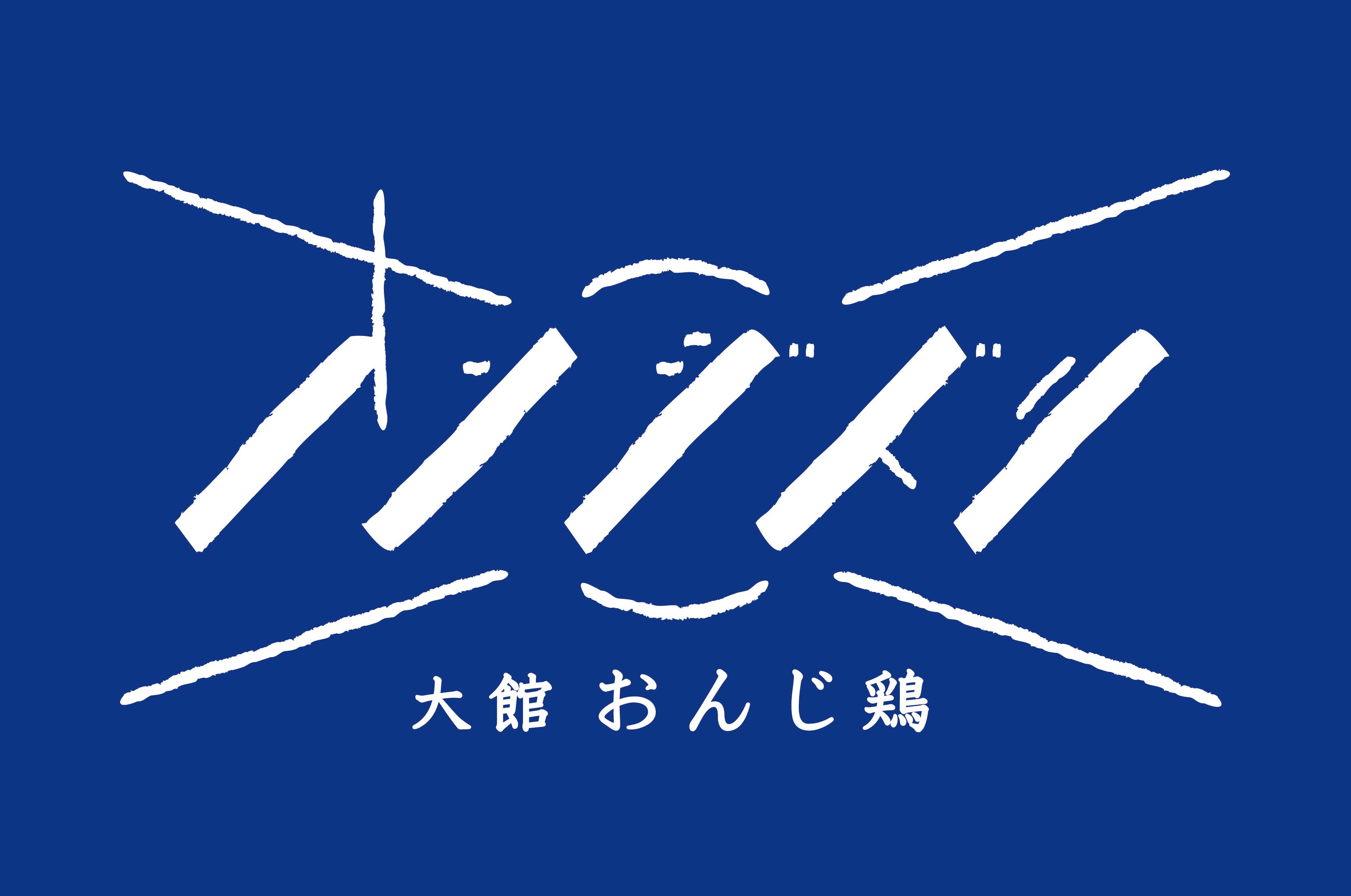 大館おんじ鶏 ロゴ