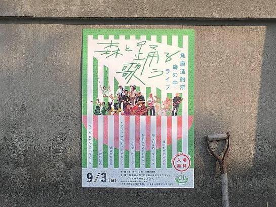 魚座造船所ライブ ポスター
