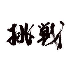 日本のげ現場をさ支える海外人材紹介