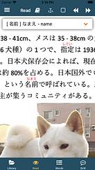 Japan Reader App