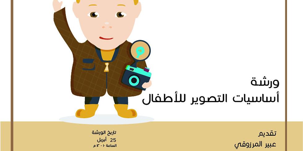 ورشة أساسيات التصوير للأطفال