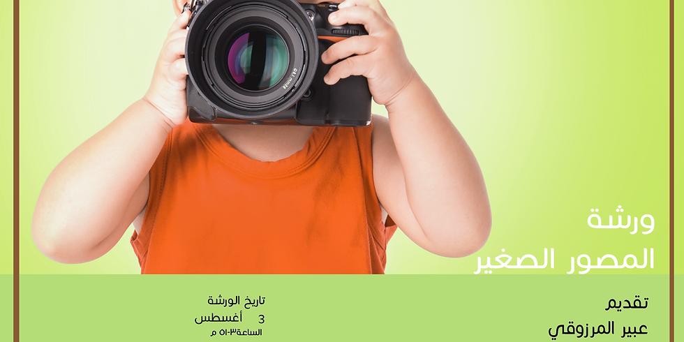 ورشة المصور الصغير - أطفال