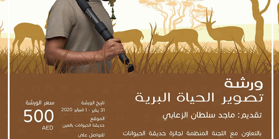 ورشة تصوير الحياة البرية
