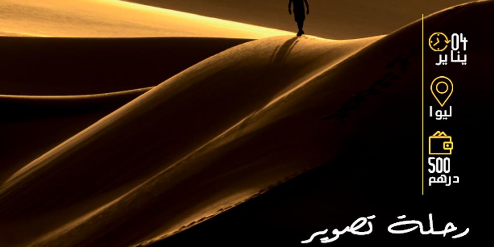 رحلة سحر الرمال