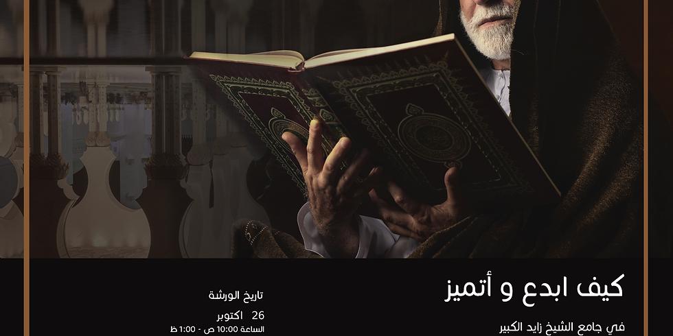 كيف أبدع و أتميز في تصوير جامع الشيخ زايد الكبير