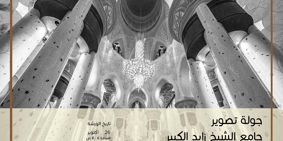 جولة تصوير جامع الشيخ زايد الكبير