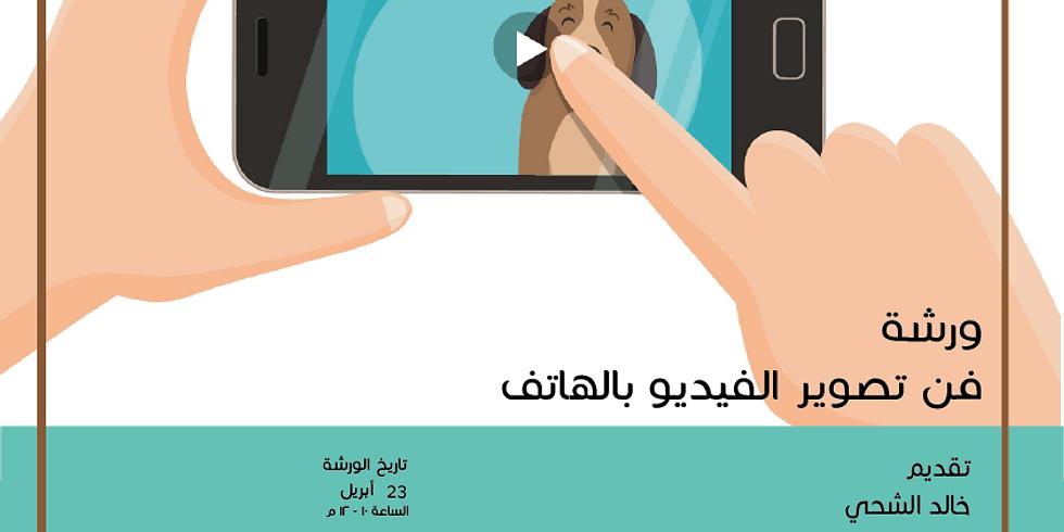 ورشة فن تصوير الفيديو بالهاتف - للأطفال