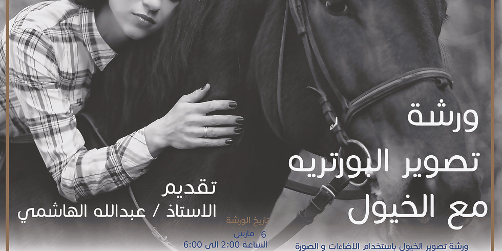 ورشة تصوير بورتريه مع الخيول