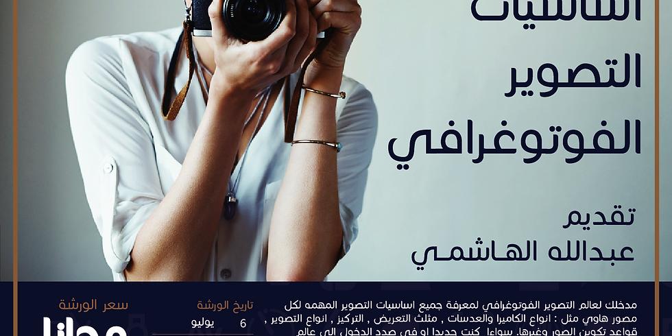 ورشة أساسيات التصوير الفوتوغرافي