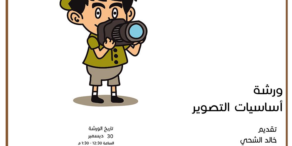 ورشة أساسيات التصوير
