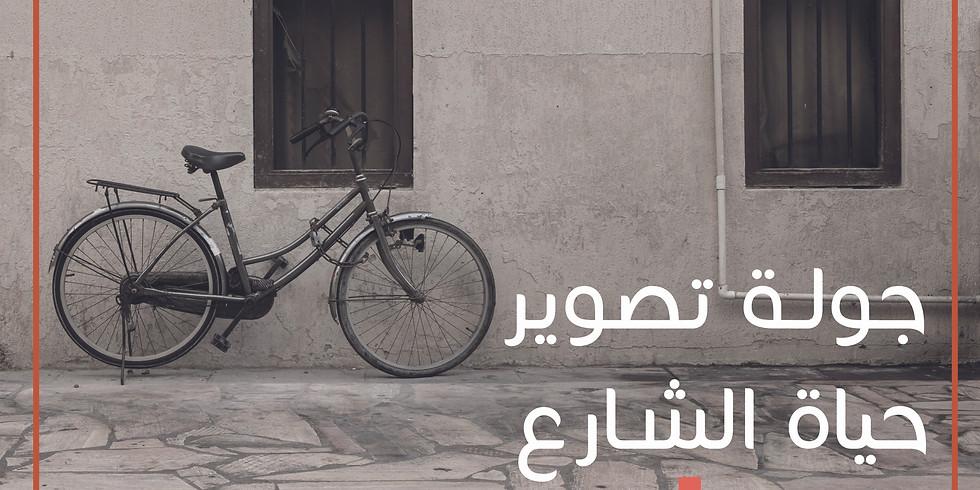 Street Photowalk - جولة تصوير حياة الشارع