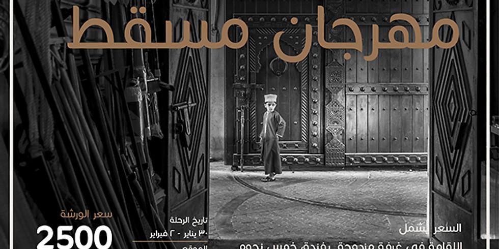 رحلة تصوير مهرجان مسقط