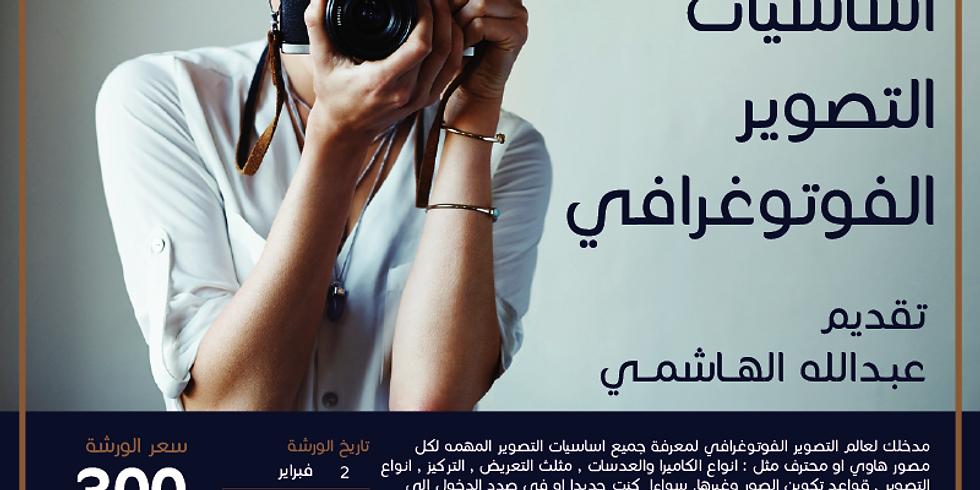 ورشة اساسيات التصوير الفوتوغرافي