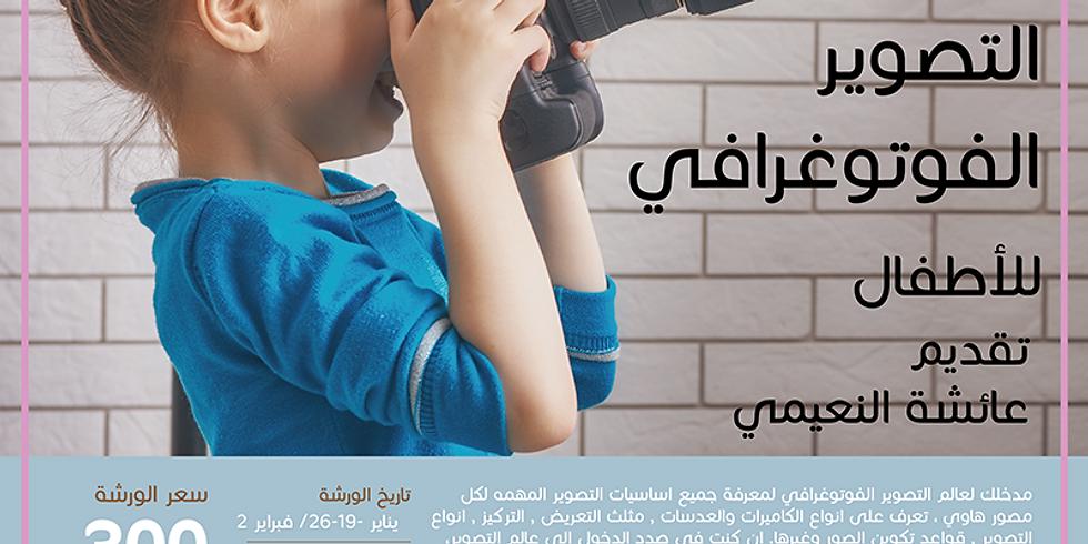 ورشة أساسيات التصوير  للاطفال