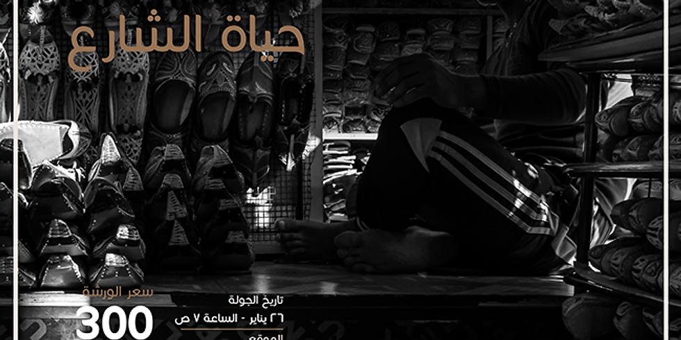 جولة تصوير حياة الشارع