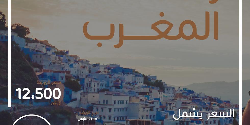 رحلة تصوير المغرب