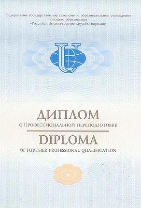 Диплом психолога Инессы Боровской