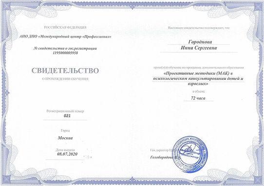 МАК карты Инесса Боровская