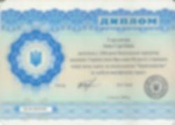 диплом об образовании Инессы Боровской