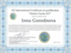 Мастер коуч Инесса Боровская Сертификат