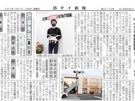 京奈DRONESTATION 【メディア】