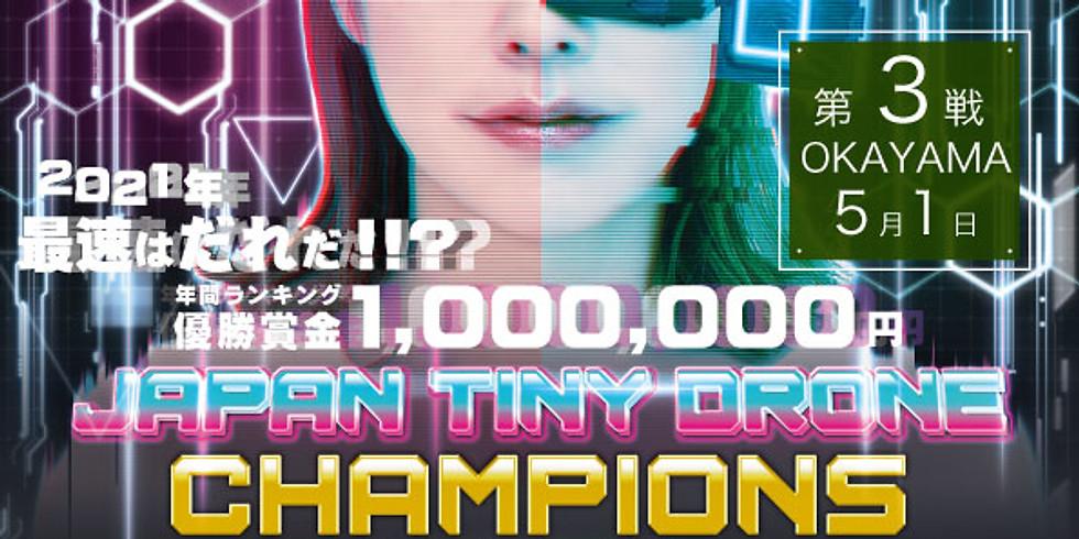 第3戦 OKAYAMA_JAPAN TINY DRONE CHAMPIONS LEAGUE