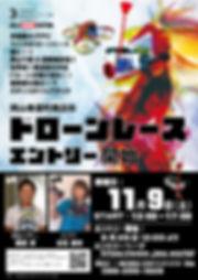 B2エントリー開始ポスター20191109.jpg
