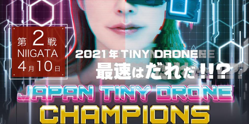 第2戦 NIIGATA_JAPAN TINY DRONE CHAMPIONS LEAGUE